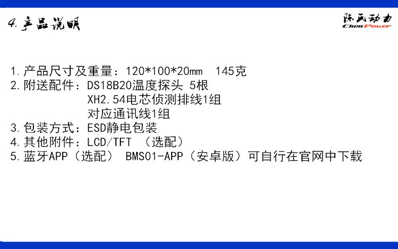 BMS01-4-产品说明.jpg