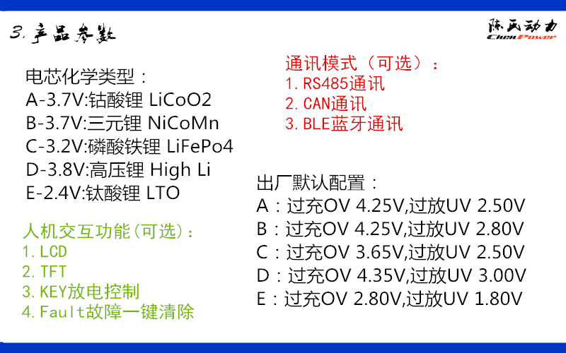 BMS01-3-产品参数.jpg
