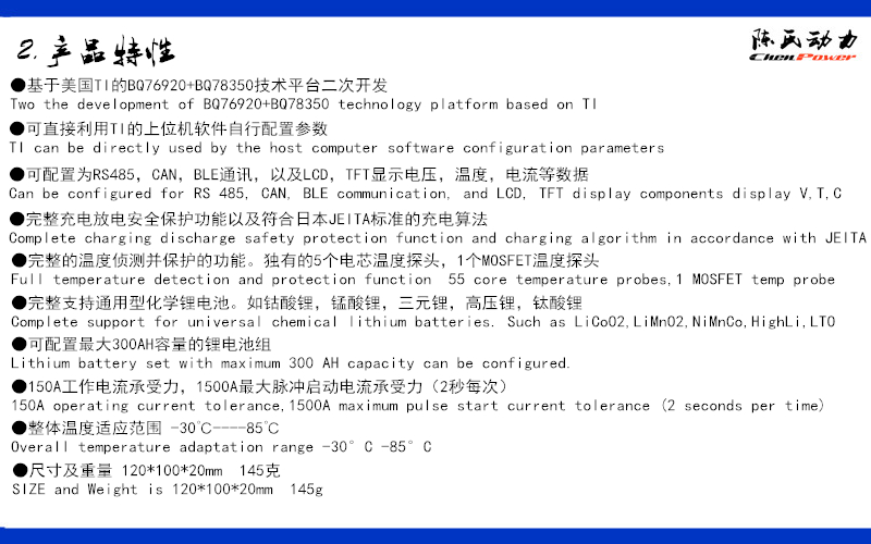 BMS01-2-产品特性.jpg