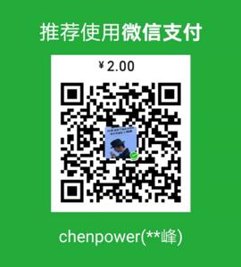 微信收款2元.png